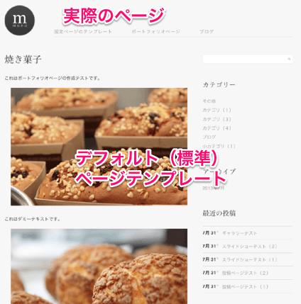 ビジネスかつポートフォリオ用の無料WordPressテーマ「Cudazi-Mono」のポートフォリオページの作成方法-05