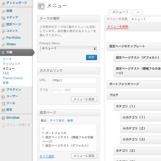 ビジネスかつポートフォリオ用の無料WordPressテーマ「Cudazi-Mono」のメニューのカスタマイズ方法