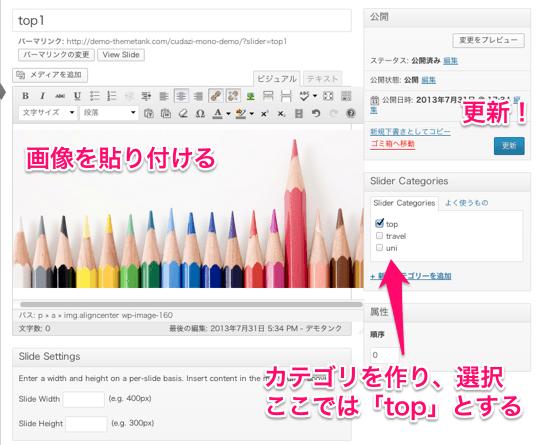 ビジネスかつポートフォリオ用の無料WordPressテーマ「Cudazi-Mono」のスライドショーのカスタマイズ方法2