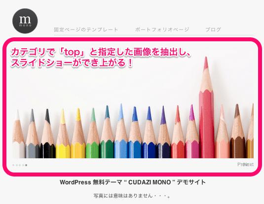 ビジネスかつポートフォリオ用の無料WordPressテーマ「Cudazi-Mono」のスライドショーのカスタマイズ方法4