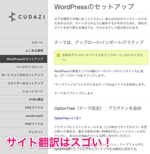 ビジネスかつポートフォリオ用の無料WordPressテーマ「Cudazi-Mono」の日本語マニュアル