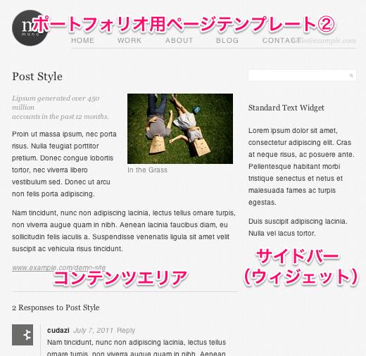 ビジネスかつポートフォリオ用の無料WordPressテーマ「Cudazi-Mono」のポートフォリオページのレイアウト2