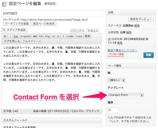 ビジネスやポートフォリオサイト用の無料WordPressテーマ「enclosed」の固定ページの作成方法3