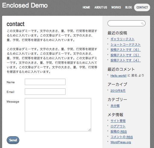 ビジネスやポートフォリオサイト用の無料WordPressテーマ「enclosed」の固定ページの作成方法5