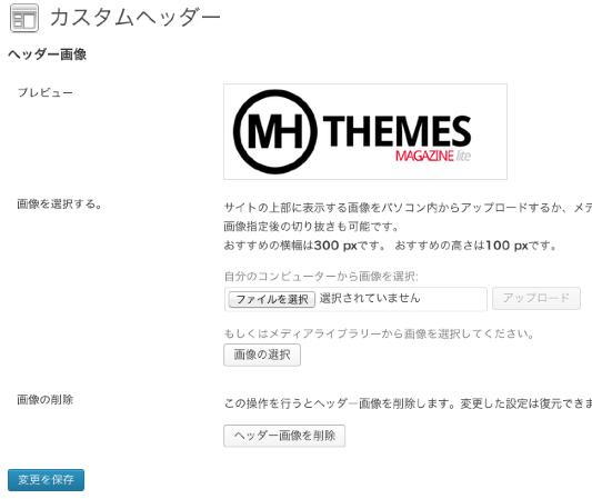 ポータルやブログ用の無料WordPressテーマ「MHMagazine」のヘッダーのカスタマイズ方法