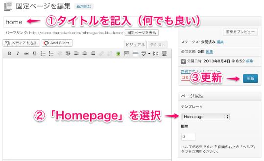 ポータルやブログ用の無料WordPressテーマ「MHMagazine」のページレイアウトのカスタマイズ方法1