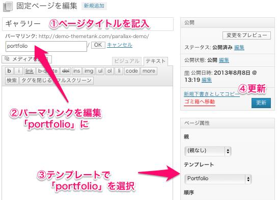 ポートフォリオや写真用の無料WordPressテーマ「parallax」のポートフォリオページの作成方法-01