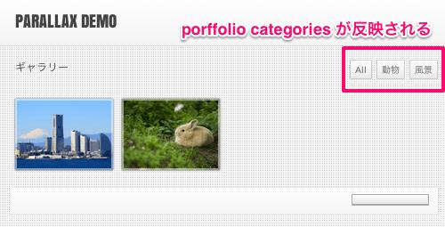 ポートフォリオや写真用の無料WordPressテーマ「parallax」のポートフォリオページの作成方法-03