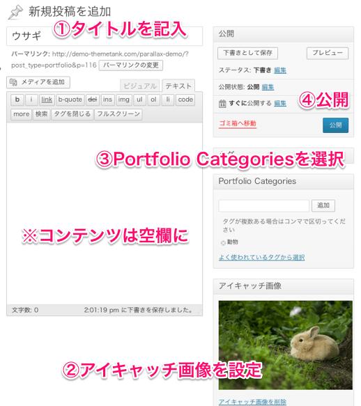 ポートフォリオや写真用の無料WordPressテーマ「parallax」のポートフォリオページの作成方法-04