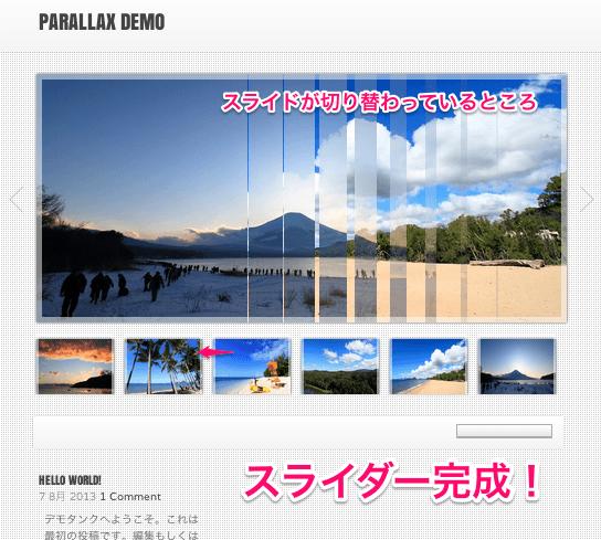 ポートフォリオや写真用の無料WordPressテーマ「parallax」のスライドショーのカスタマイズ方法04