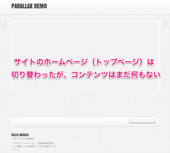 ポートフォリオや写真用の無料WordPressテーマ「parallax」の導入方法-03