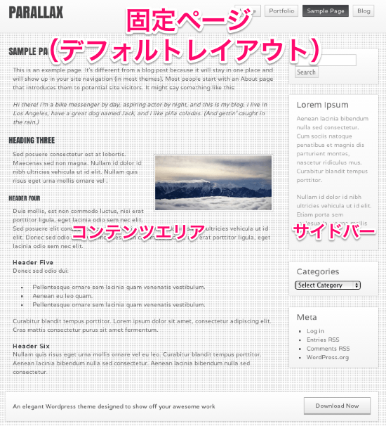 ポートフォリオや写真用の無料WordPressテーマ「parallax」の固定ページのデザイン