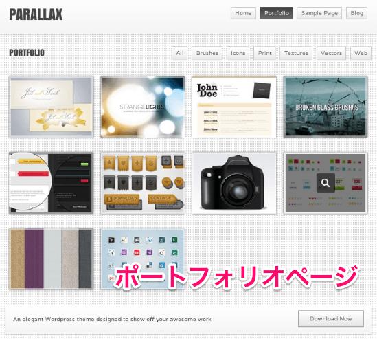 ポートフォリオや写真用の無料WordPressテーマ「parallax」のポートフォリオページのデザイン