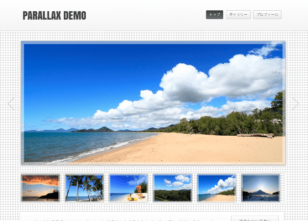 ポートフォリオや写真用の無料WordPressテーマ「parallax」のトップページイメージ