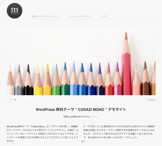WordPress無料テーマ「CudaziMono」のデモページのキャプチャ