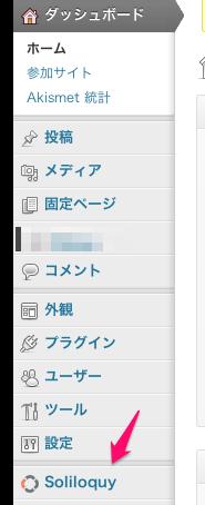 WordPressスライダー「Soliloquy Lite」のカスタマイズ方法その1