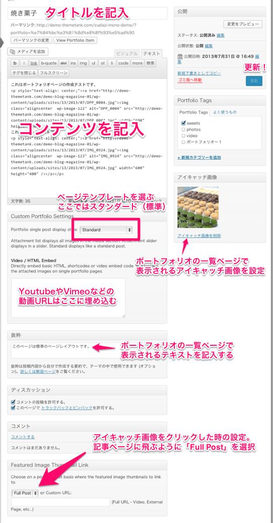 ビジネスかつポートフォリオ用の無料WordPressテーマ「Cudazi-Mono」のポートフォリオページの作成方法-02