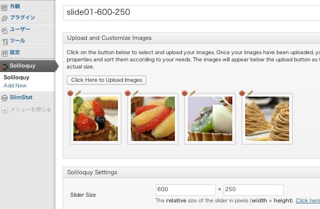 WordPressコンテンツスライダープラグイン「Soliloquy」の編集画面
