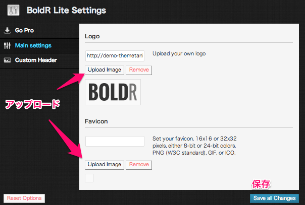 ブログ用の無料WordPressテーマ「BOLDR」のヘッダーのカスタマイズ方法1