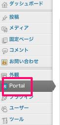 ブログ-ポータル用の無料WordPressテーマ「Portal」のテーマ独自のカスタマイズメニュー1