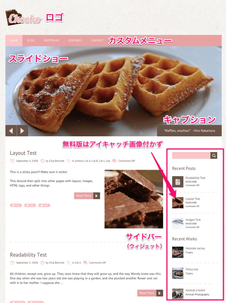 ブログ用の無料WordPressテーマ「chooko」のトップページのデザイン1