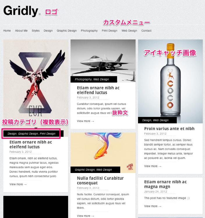 ポートフォリオ-ブログ用の無料WordPressテーマ「Gridly」のトップページのデザイン1