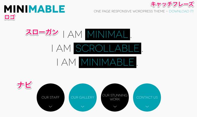 ポートフォリオ-ビジネス用の無料WordPressテーマ「Minimable」のトップページのデザイン1