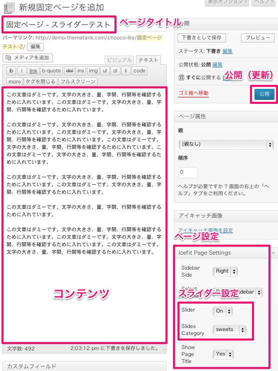 ブログ用の無料WordPressテーマ「chooko」のスライドショーのカスタマイズ方法5