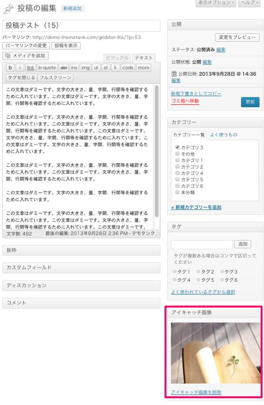 写真ブログ用の無料WordPressテーマ「gridster-lite」の投稿方法