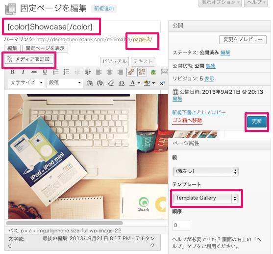 ポートフォリオ-ビジネス用の無料WordPressテーマ「Minimable」のトップページの作成方法8