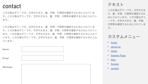 カスタマイズ・機能拡張用のWordPressプラグイン「WooSidebars」の設定方法・使い方5