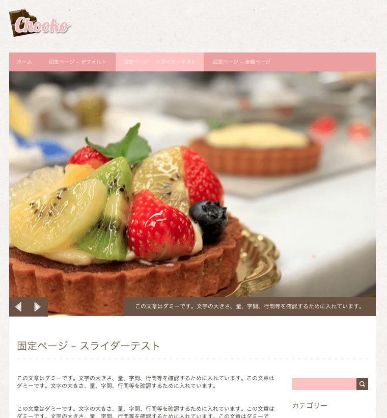 ブログ用の無料WordPressテーマ「chooko」のスライドショーのカスタマイズ方法6