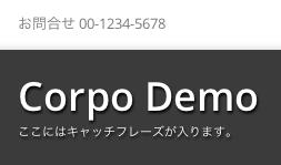 ビジネス-ポートフォリオ-会社ホームページ用の無料WordPressテーマ「corp」のヘッダーのカスタマイズ方法4