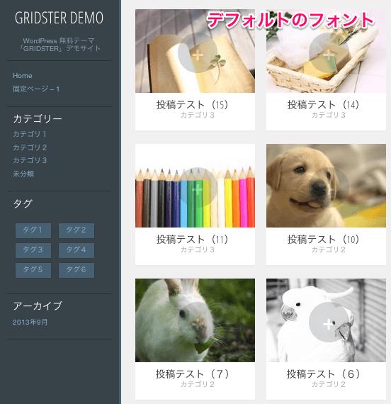 写真ブログ用の無料WordPressテーマ「gridster-lite」のフォントのカスタマイズ方法1