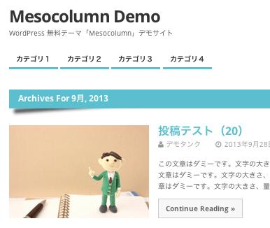 ポータル-webマガジン-ブログ用の無料WordPressテーマ「Mesocolumn」のアーカイブヘッダー