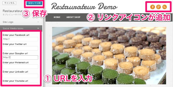 レストラン-店舗用の無料WordPressテーマ「restaurateur」のカスタマイズ方法11