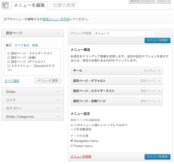 ブログ用の無料WordPressテーマ「chooko」のメニューのカスタマイズ方法
