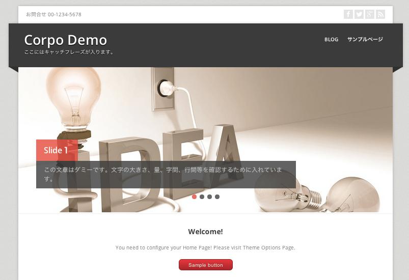 ビジネス-ポートフォリオ-会社ホームページ用の無料WordPressテーマ「corp」のスライドショーのカスタマイズ方法2