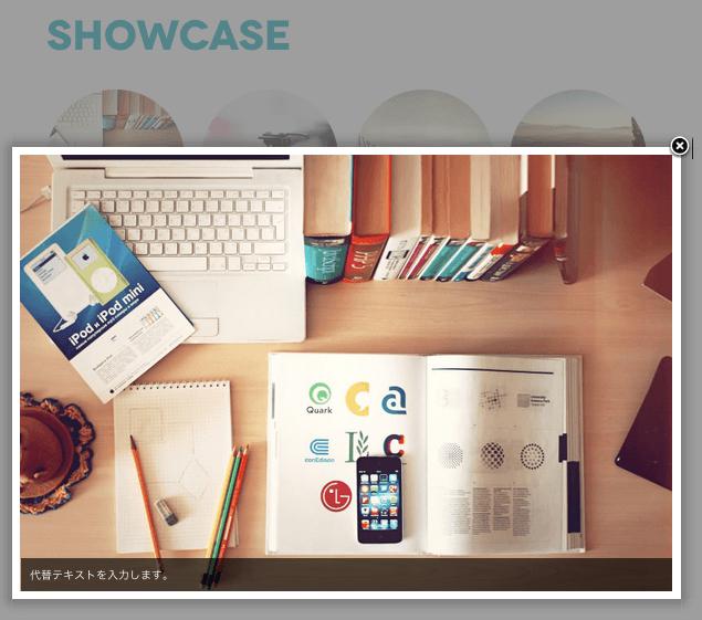 ポートフォリオ-ビジネス用の無料WordPressテーマ「Minimable」のトップページの作成方法11