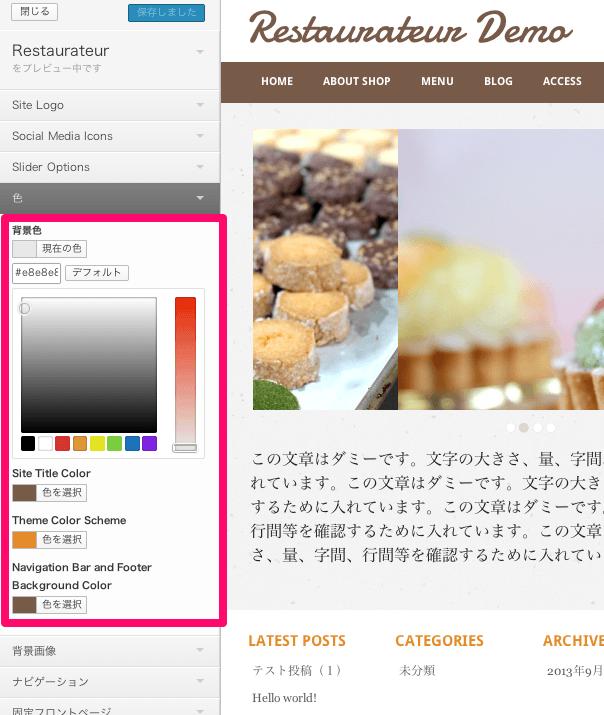 レストラン-店舗用の無料WordPressテーマ「restaurateur」のカスタマイズ方法13