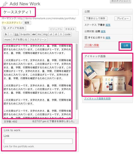 ポートフォリオ-ビジネス用の無料WordPressテーマ「Minimable」のトップページの作成方法13