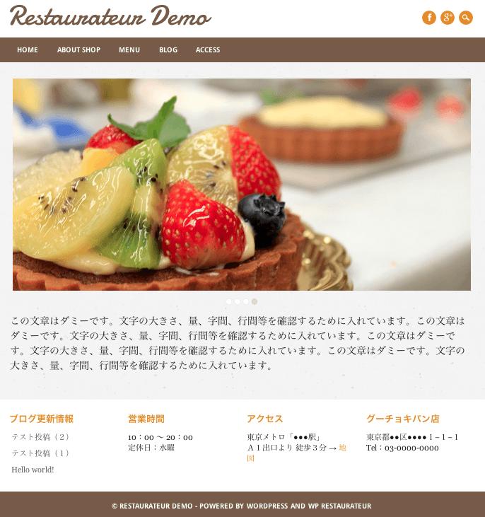 レストラン-店舗用の無料WordPressテーマ「restaurateur」のカスタマイズ方法16