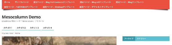 ポータル-webマガジン-ブログ用の無料WordPressテーマ「Mesocolumn」のメニューのカスタマイズ方法1