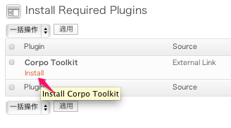 ビジネス-ポートフォリオ-会社ホームページ用の無料WordPressテーマ「corp」の導入方法1
