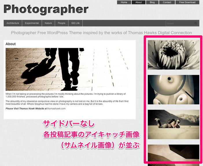写真ギャラリー-ポートフォリオ用の無料WordPressテーマ「Photographer」の固定ページのデザイン