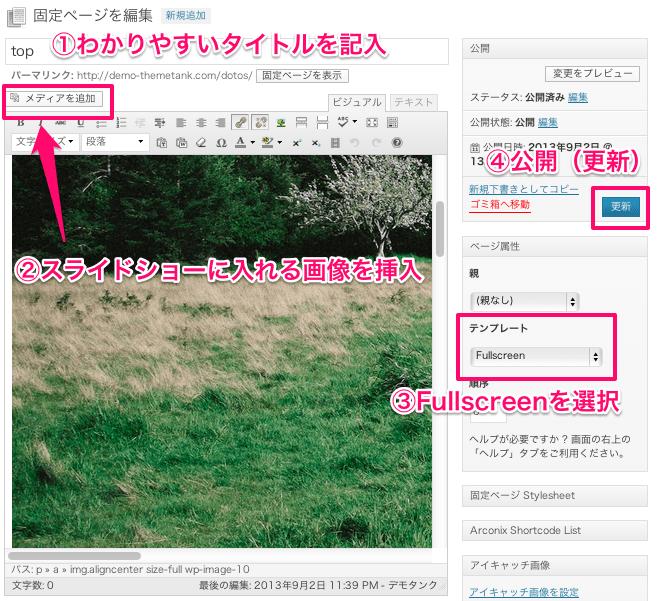 写真ギャラリー用の無料WordPressテーマ「dotos」のカスタマイズ方法2