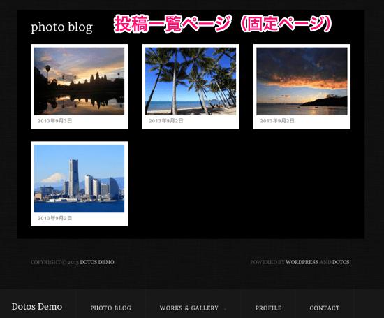 写真ギャラリー用の無料WordPressテーマ「dotos」の投稿ページデザイン1