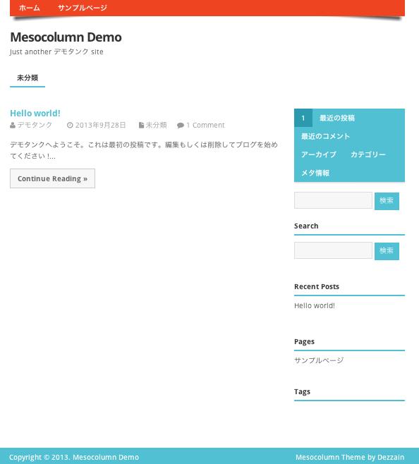 ポータル-webマガジン-ブログ用の無料WordPressテーマ「Mesocolumn」のインストール直後の状態