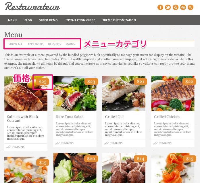 レストラン-店舗用の無料WordPressテーマ「restaurateur」のメニューページのデザイン