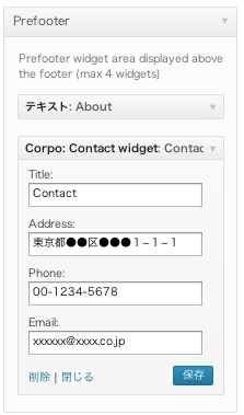 ビジネス-ポートフォリオ-会社ホームページ用の無料WordPressテーマ「corp」のフッターの設定方法1